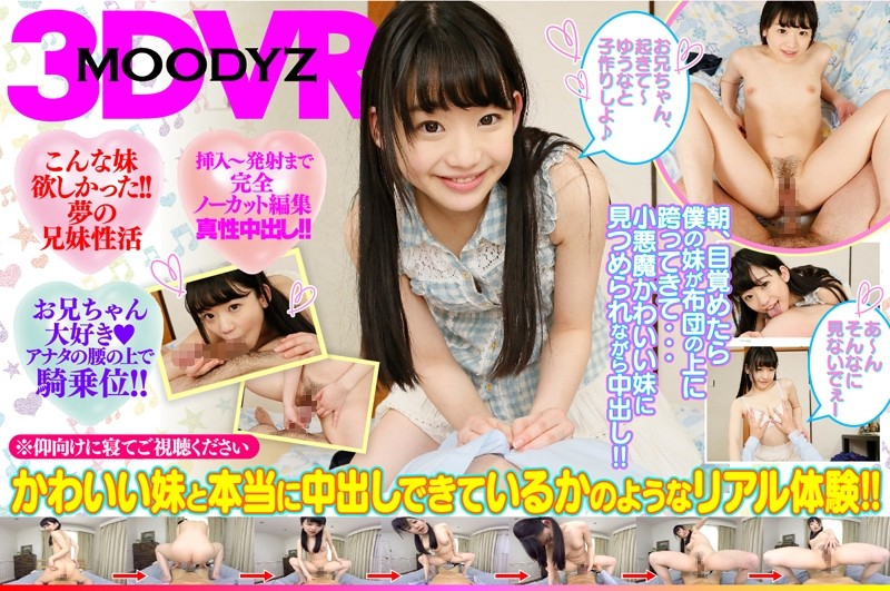 [MDVR-004] 【VR】【MOODYZ VR】カワイイ妹と子作り新婚生活 姫川ゆうな