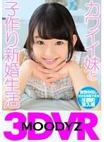【VR】MOODYZ VR カワイイ妹と子作り新婚生活 姫川ゆうな ダウンロード