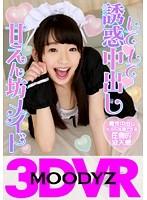 【VR】MOODYZ VR してして誘惑中出し甘えん坊メイド 姫川ゆうな ダウンロード
