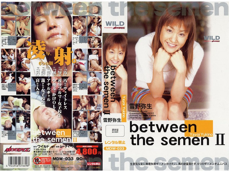 between the semen 2 雪野弥生