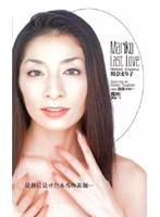 Mariko Last Love 川奈まり子