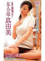 (mdy017)[MDY-017] 友人の母 楠真由美 ダウンロード
