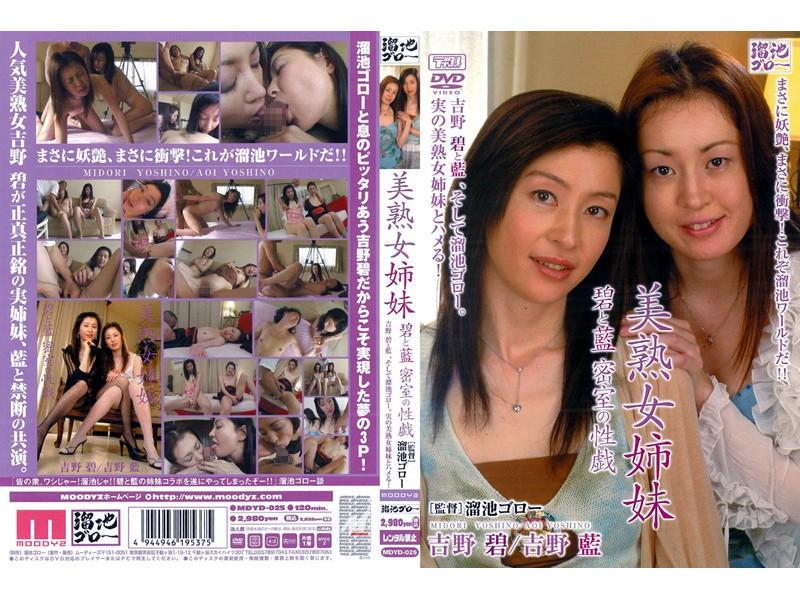 美熟女姉妹 碧と藍 密室の性戯