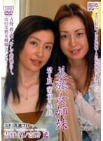 美熟女姉妹 碧と藍 密室の性戯 ダウンロード