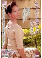 (mdyd027)[MDYD-027] 先生の奥さん 野宮凛子 ダウンロード
