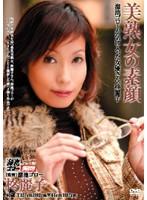 美熟女の素顔 柊麗子 ダウンロード
