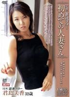 初めての人妻さん 君島美香
