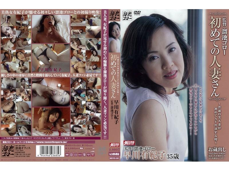 初めての人妻さん 早川有紀子