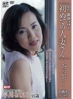 初めての人妻さん 早川有紀子 ダウンロード