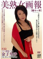 (mdyd068)[MDYD-068] 美熟女画報 金子里沙 ダウンロード