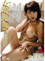 (mdyd072)[MDYD-072] 女薫妄想 熟肌狂い 青木美里 ダウンロード
