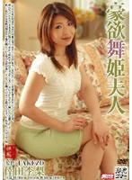 「豪欲舞姫夫人 倖田李梨」のパッケージ画像