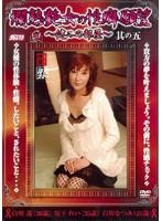 爛熟艶女の性癖願望 〜健二の部屋〜 其の五 ダウンロード
