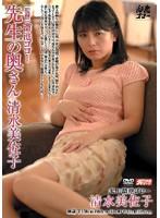 (mdyd102)[MDYD-102] 先生の奥さん 清水美佐子 ダウンロード
