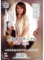 (mdyd104)[MDYD-104] 人妻鑑賞サークル 内田知里 ダウンロード