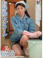 「お掃除おばさん 日吉ルミコ」のパッケージ画像