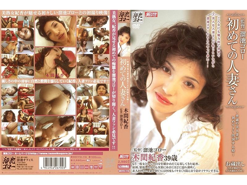 素人、木間紀香出演の潮吹き無料熟女動画像。初めての人妻さん 木間紀香