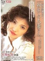 初めての人妻さん 木間紀香 ダウンロード