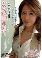 女教師麗奈 沢田麗奈