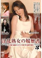 「淫乱熟女の履歴書3」のパッケージ画像