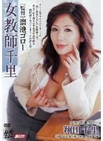 女教師千里 翔田千里