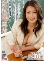 女教師真希 友田真希