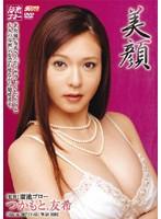 (mdyd199)[MDYD-199] 美顔 つかもと.友希 ダウンロード