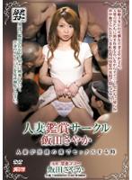 (mdyd200)[MDYD-200] 人妻鑑賞サークル 飯田さやか ダウンロード