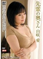 先輩の奥さん 山咲愛 ダウンロード