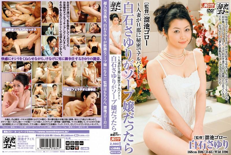 風俗嬢、白石さゆり出演のシックスナイン無料熟女動画像。白石さゆりがソープ嬢だったら ~人妻が旦那に秘密でアルバイト~
