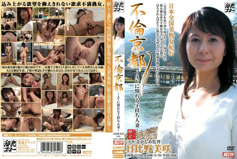 子持ちの人妻、日比野美咲出演の拘束無料熟女動画像。不倫京都 ~AVに憧れる子持ち人妻~ 日比野美咲