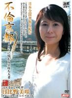 不倫京都 〜AVに憧れる子持ち人妻〜 日比野美咲 ダウンロード