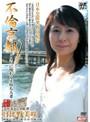 日比野美咲(高田みずき)の無料サンプル動画/画像