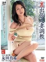 裏出張人妻調教 友田真希 - 熟女チャンネル - DMM.R18