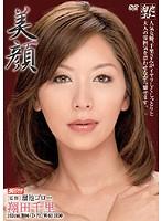 美顔 翔田千里