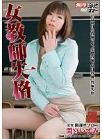 女教師失格 間宮いずみ ダウンロード