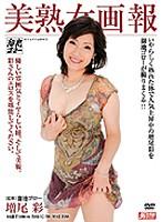 美熟女画報 増尾彩 ダウンロード