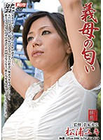 義母の匂い 松浦ユキ