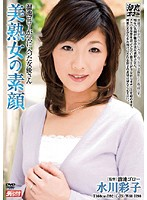美熟女の素顔 水川彩子 ダウンロード