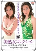 美熟女コレクション 松浦ユキ 美空陽子 ダウンロード