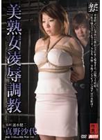 (mdyd268)[MDYD-268] 美熟女凌辱調教 真野沙代 ダウンロード