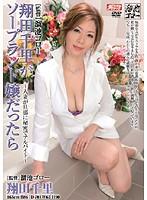 (mdyd277)[MDYD-277] 翔田千里がソープランド嬢だったら 〜人妻が旦那に秘密でアルバイト〜 ダウンロード