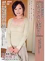初めての人妻さん 木村雅子