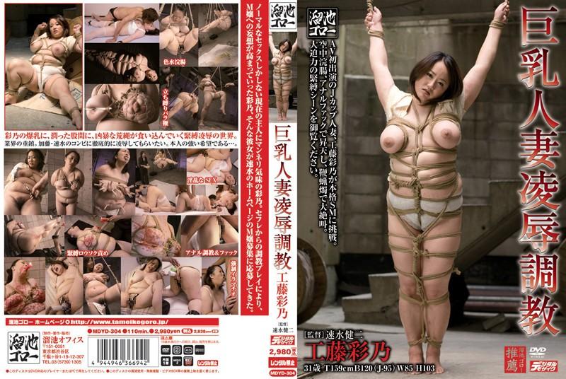 Jカップの熟女、工藤彩乃出演の奴隷無料動画像。巨乳人妻凌辱調教 工藤彩乃