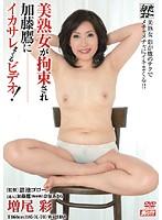 美熟女が拘束され加藤鷹にイカサレまくるビデオ! 増尾彩 ダウンロード