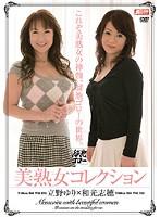 (mdyd333)[MDYD-333] 美熟女コレクション 和光志穂 立野ゆり ダウンロード