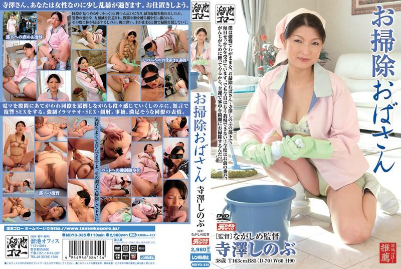 人妻、寺澤しのぶ出演の騎乗位無料熟女動画像。お掃除おばさん 寺澤しのぶ