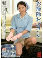 お掃除おばさん 友田真希 ダウンロード