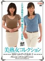 (mdyd346)[MDYD-346] 美熟女コレクション 明星ちかげ 君島冴子 ダウンロード