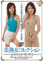 美熟女コレクション [MDYD-362]